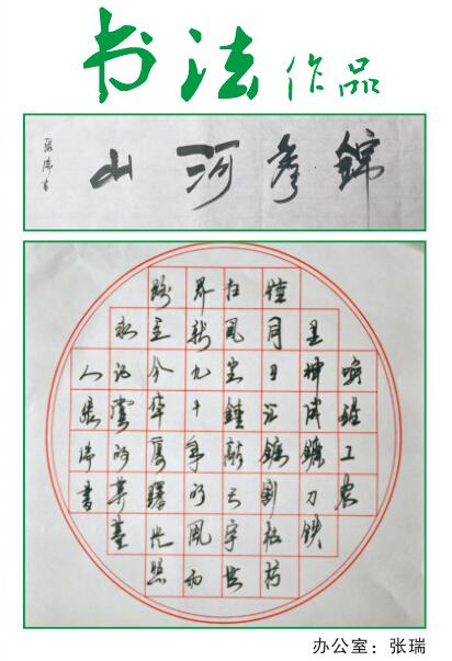 书法作品 -重庆市江北保安服务有限责任公司